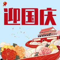 国庆节活动宣传推广话题互动分享红色卡通简约大气中国风通用微信公众号封面小图