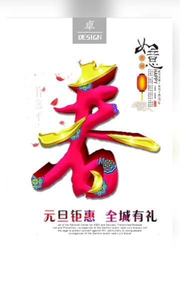 卓·DESIGN/中国风新年元旦促销推广宣传2018感恩圣诞邀请函美甲美业养生SPA健康医疗健身纤体