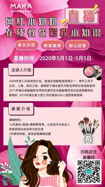 时尚插画彩妆直播课程宣传手机海报