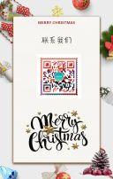 圣诞节幼儿园邀请函 文艺大气