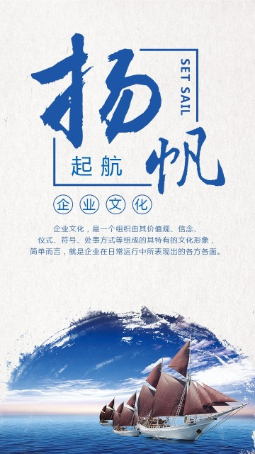 商务互联网高端大气企业集团公司宣传励志正能量海报