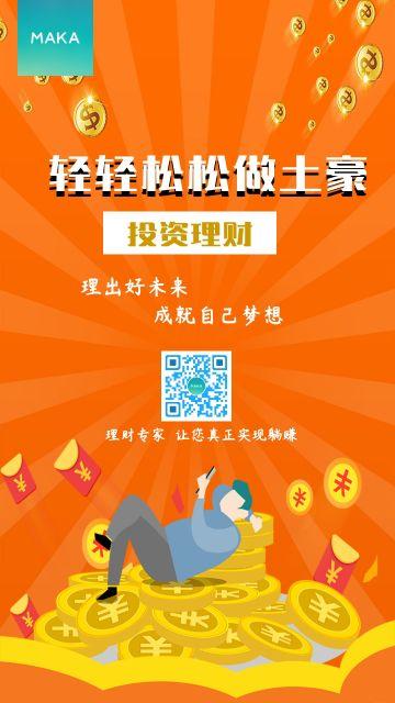 卡通手绘金币赚钱红包橙色商务简洁金融行业知识宣传海报