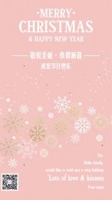 圣诞贺卡新年贺卡粉色