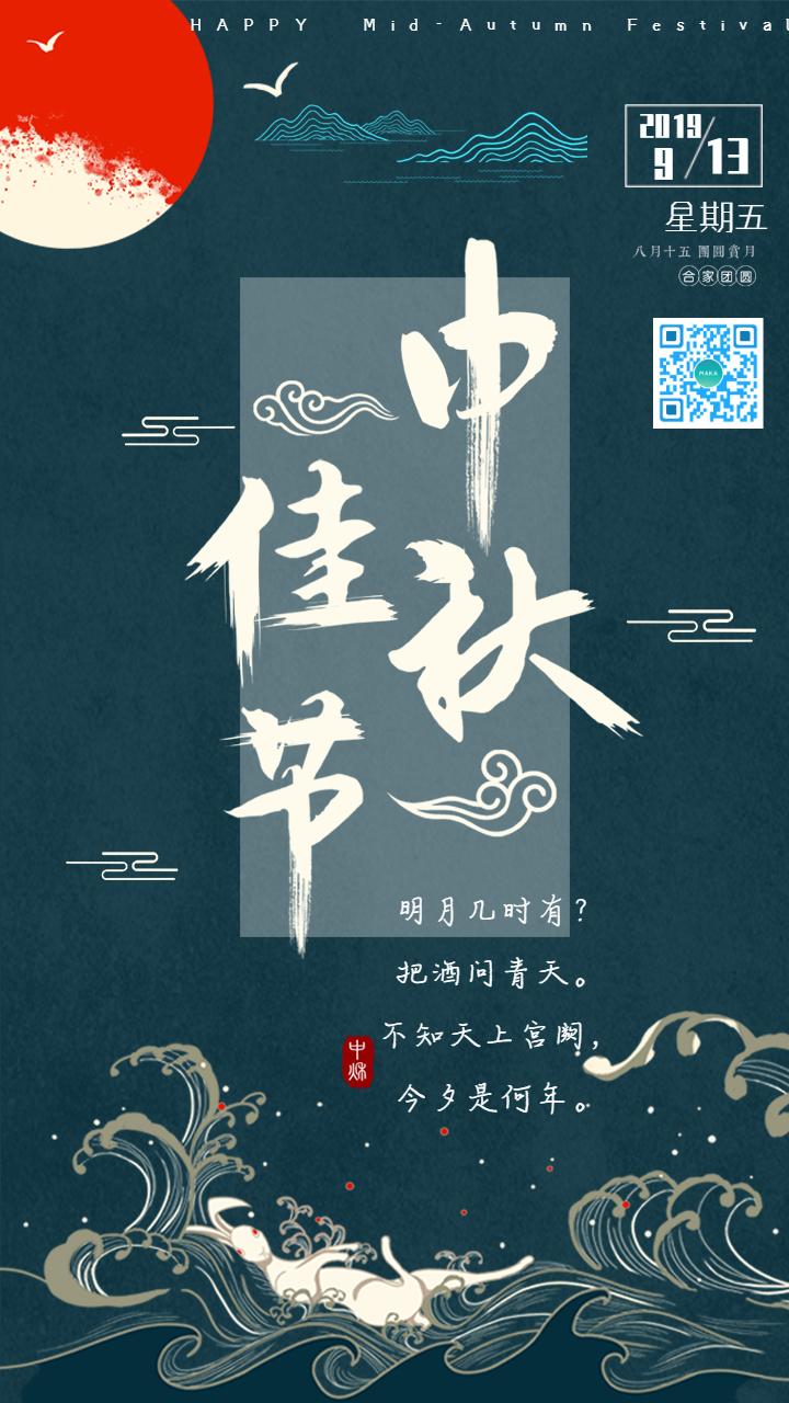 深色唯美浪漫古风中秋节海报