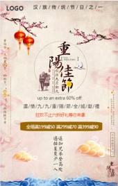 九月九重阳节简约会议促销中国风商店销售