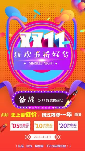 双11产品促销宣传 双十一狂欢海报 双11促销宣传海报