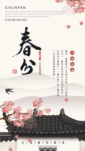 中国传统二十四节气春分中国风日签海报