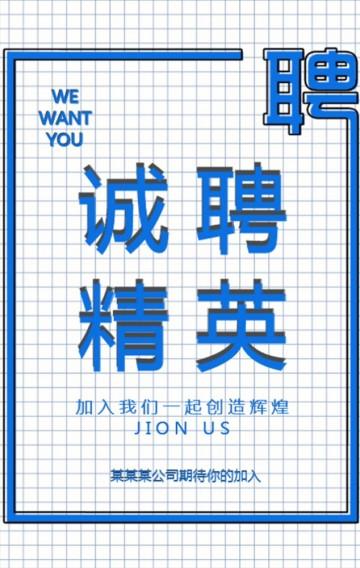 蓝色简约诚聘精英招聘宣传H5