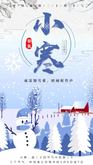 小寒节气创意海报 朋友圈节气海报 传统节气海报 二十四节气海报