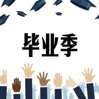 蓝色扁平风毕业季公众号封面小图