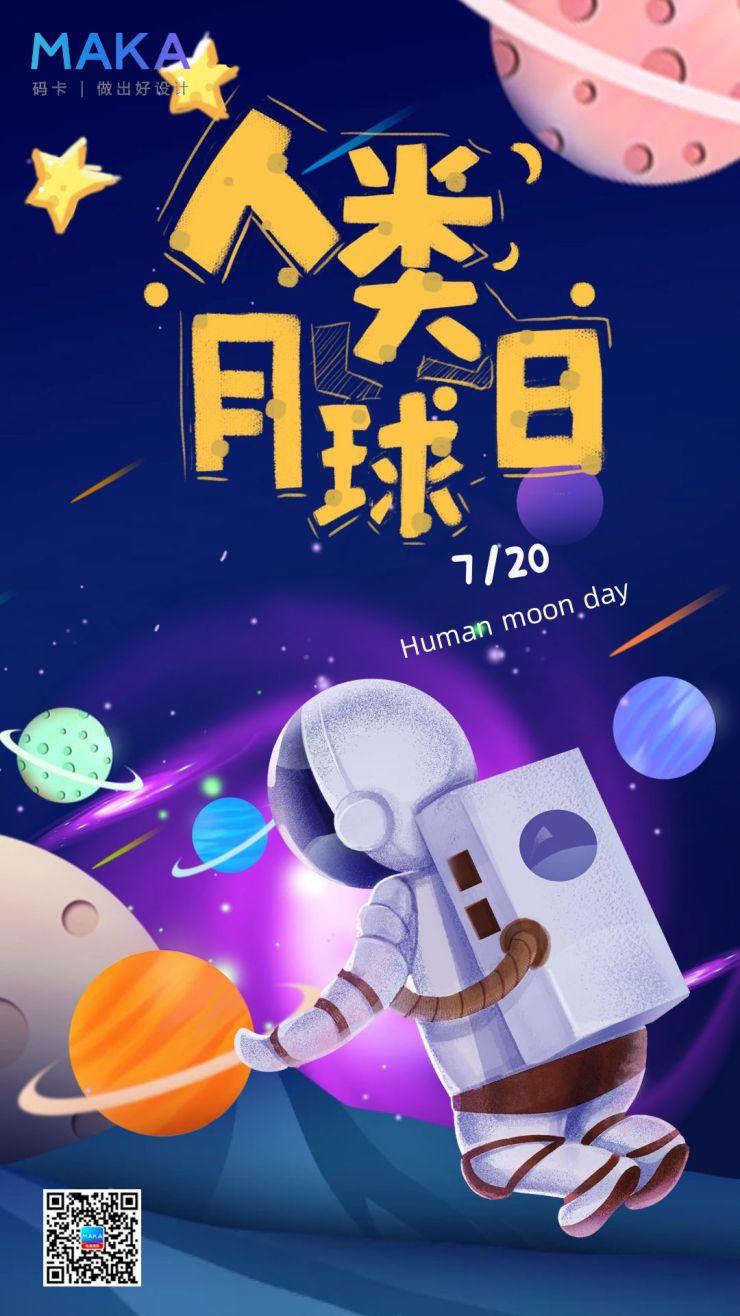 人类月球日 7.20月球日 太空教育