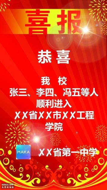 中考/高考喜报,金榜题名,大红中国风喜报
