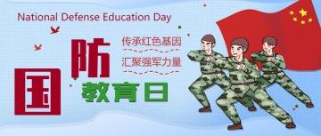 手绘风国防教育日公众号首图