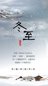 传统节气冬至海报