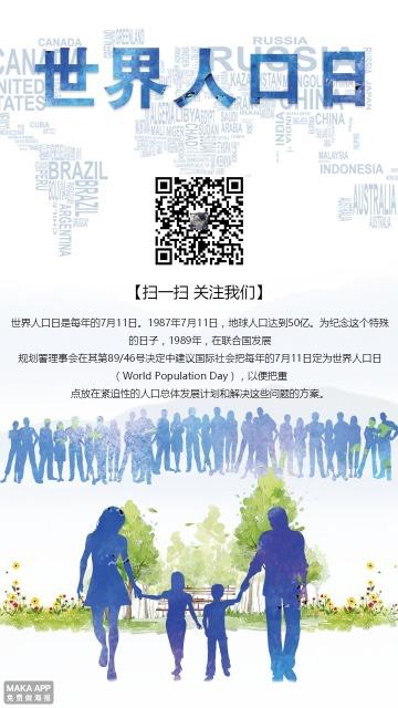简约风格世界人口日企业宣传推广海报