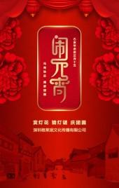 2019大红传统中国风元宵节祝福贺卡H5模板