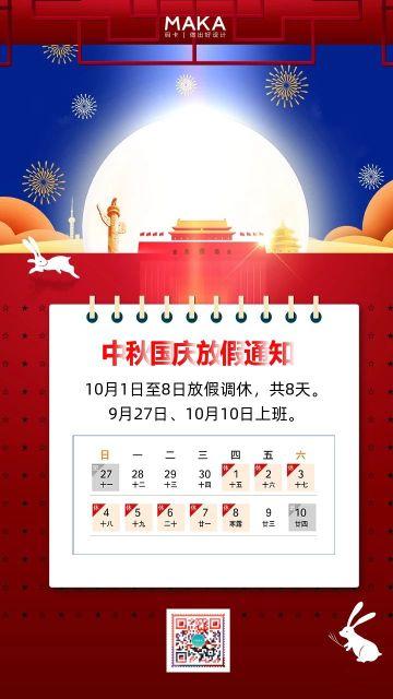 中国红企业/公司/政府中秋国庆放假通知宣传海报