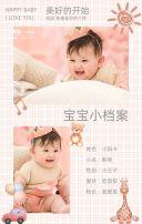粉色宝宝成长日记成长相册H5