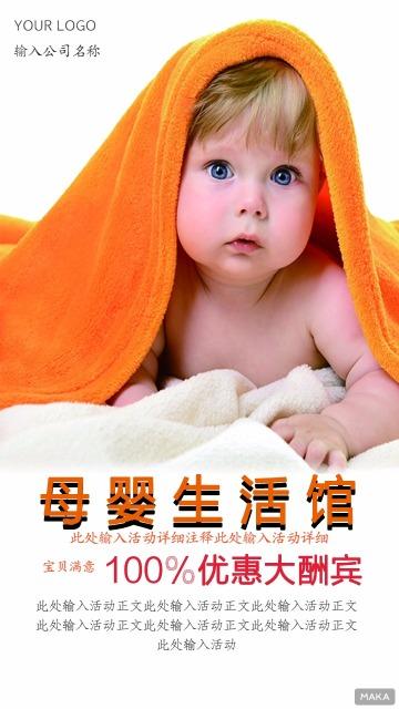 可爱baby母婴用品优惠大酬宾奶瓶纸尿裤海报模板