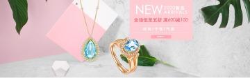 精品时尚珠宝新品电商banner