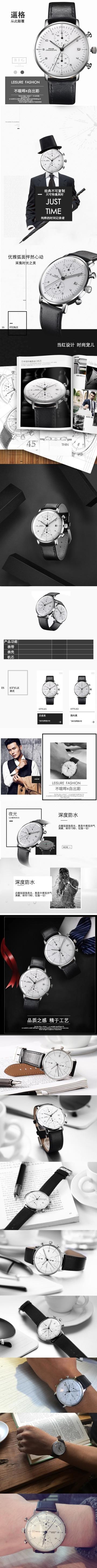 简约时尚商务手表电商详情图
