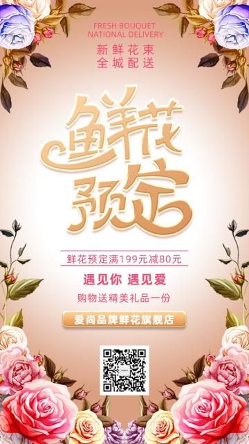 鲜花店预订三八女人节商家活动促销海报模板