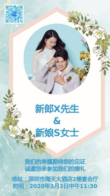 文艺简约大理石婚礼邀请海报