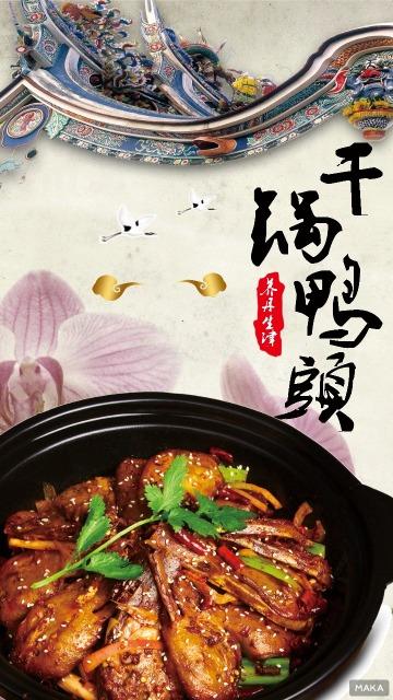 美食干锅鸭头