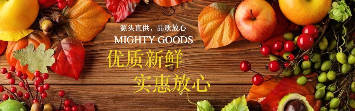 清新自然水果电商banner