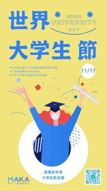 黄色简约世界大学生节节日宣传手机海报