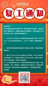 中国风企业/事业单位返工复工宣传通知海报