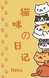 橙色可爱卡通宠物日常相册记录H5