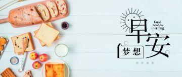 创意早安早餐烤面包牛奶小清新早安梦想励志日签微信公众封面大图