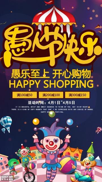 紫色卡通愚人节快乐海报