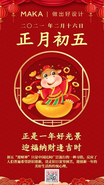 红色2021牛年通用中国风新年习俗宣传系列海报