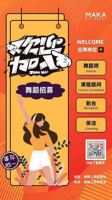 橙色卡通风舞蹈行业招聘人员宣传推广海报