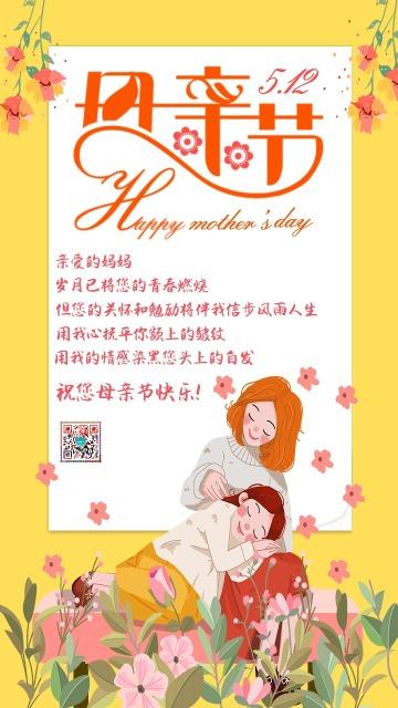 卡通手绘黄色母亲节祝福海报