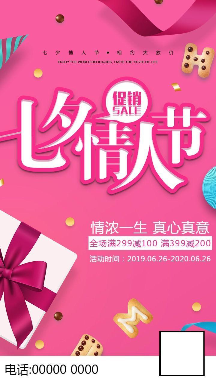 【七夕情人节17】七夕唯美浪漫活动宣传促销通用海报