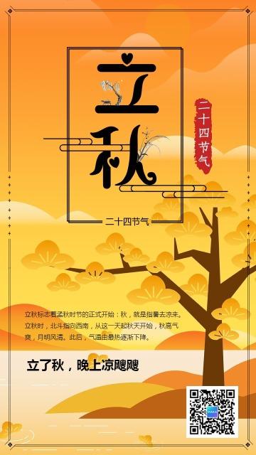 传统节气文艺简约立秋节气日签海报