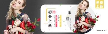 服装唯美简约互联网各行业宣传促销电商banner