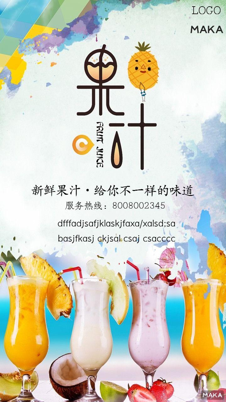 新鲜果汁饮品宣传海报