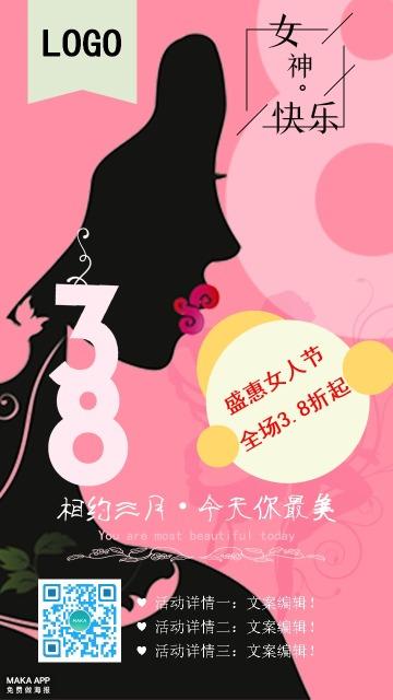 妇女节 女神节 女人节海报电商微商促销打折折扣海报