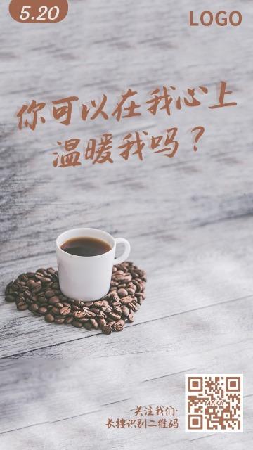 520简约风饮食饮品节日活动促销海报
