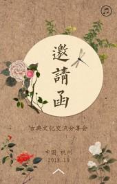 中国风古风水墨山水邀请函分享会交流会展会会议通用企业协会古典文化