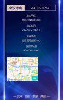 高端大气蓝金科技商务峰会论坛展会会议通用邀请函H5
