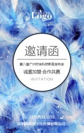 创意清新文艺风格时尚科技新品发布会企业会议邀请函
