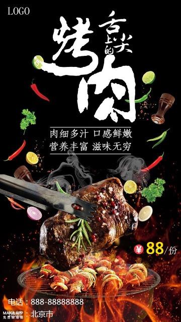 黑色时尚烤肉促销活动海报