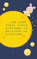 中秋祝福/企业慰问/个人贺卡/月饼促销模板
