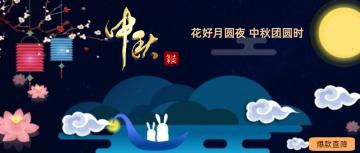 中秋节手绘卡通风微信首图促销模板