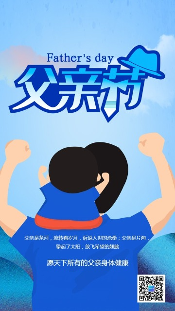 蓝色卡通手绘父亲节祝福问候贺卡海报